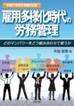 雇用多様化時代の労務管理