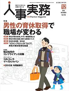 人事実務 2015年12月号