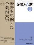 kigyotojinzai201511