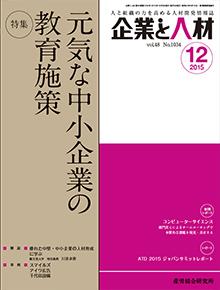kigyotojinzai201512