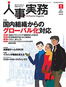 jinjijitsumu20160101