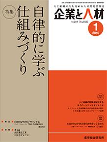 企業と人材 2016年1月号