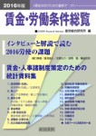 2016年版 モデル賃金実態資料