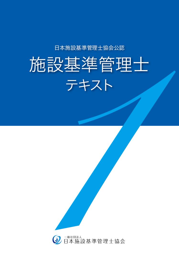 施設基準管理士テキスト 1