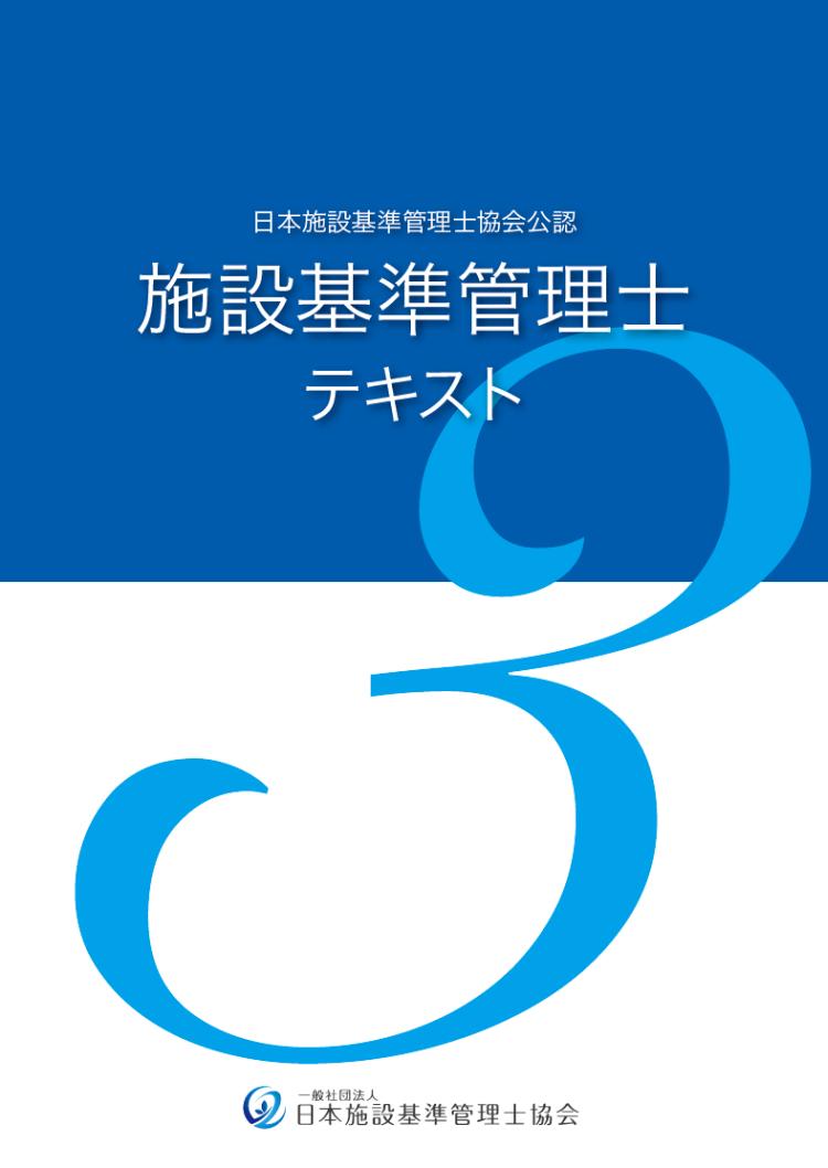 施設基準管理士テキスト 3