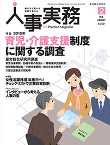 jinjijitsumu201602