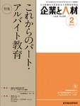 kigyoutojinzai201602