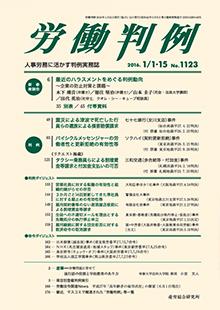労働判例 2016年1月合併号 No.1123