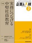 kigyoutojinzai201603