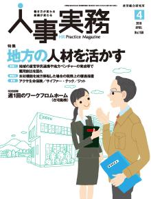 人事実務 2016年4月号