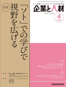 kigyoutojinzai201604