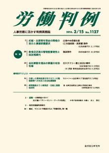 労働判例 2016年3月15日号 No.1127
