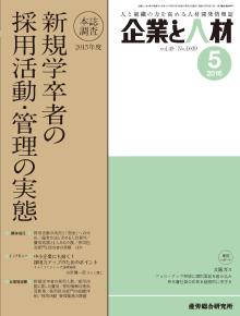 kigyoutojinzai201605