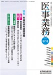 ijigyoumu20160515