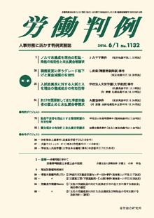 労働判例 2016年6月1日号 No.1132