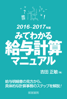 2016〜2017年版 みてわかる給与計算マニュアル