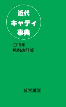 2016年規則改訂版 近代キャディ事典