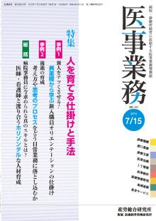 ijigyoumu_2016_07_15