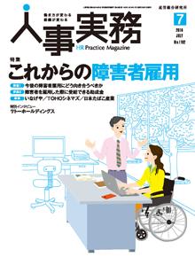 jinjijitsumu_2016_07