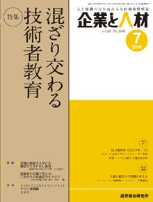 kigyoutojinzai_2016_07