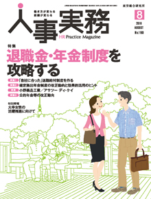 jinjijitsumu_2016_08