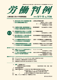 労働判例 2016年8月合併号 No.1136