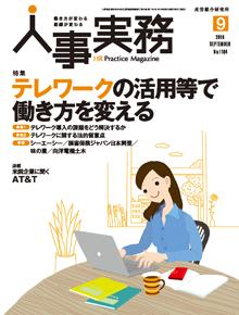 jinjijitsumu_2016_09