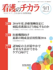 kangonochikara_2016_09_01
