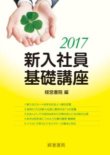 2017 新入社員基礎講座
