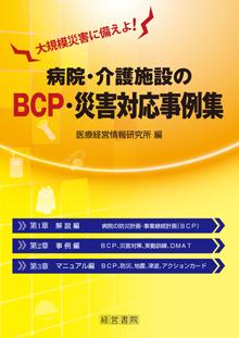 病院・介護施設のBCP・災害対応事例集
