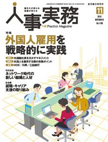 jinjijitsumu_2016_11