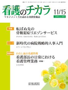 kangonochikara_2016_11_15