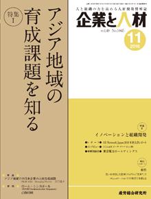 kigyoutojinzai_2016_11