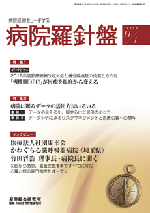 rashinban_2016_11_01