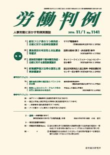 労働判例 2016年11月1日号 No.1141