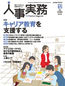 jinjijitsumu_2016_12