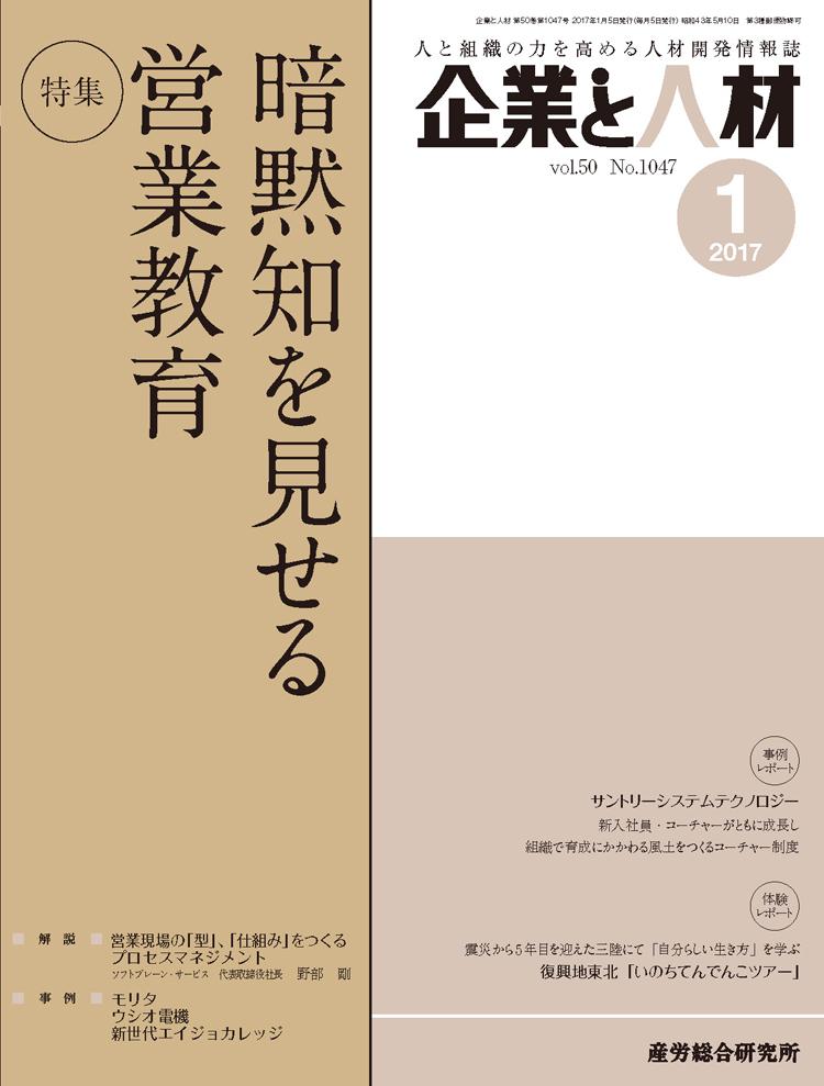 kigyoutojinzai_017_01