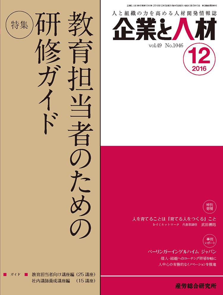 kigyoutojinzai_2016_12