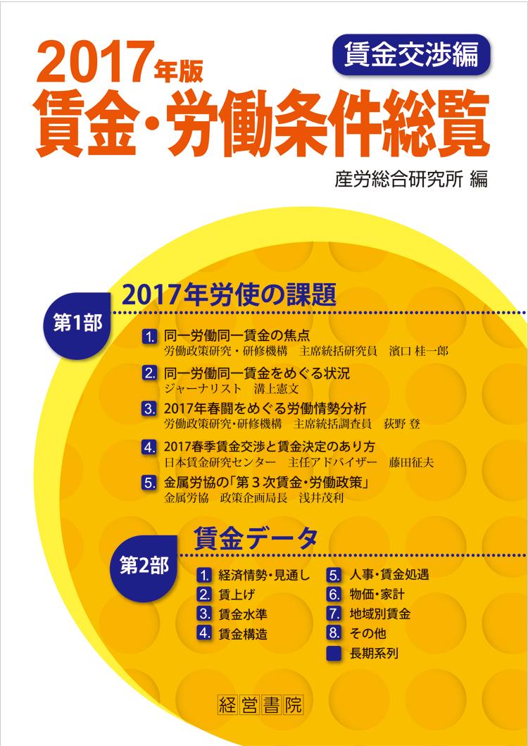 2017年版 賃金・労働条件総覧《賃金交渉編》