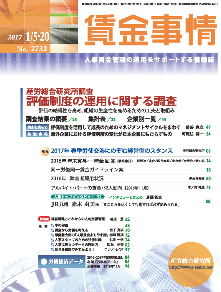chinginjijou_2017_01_05