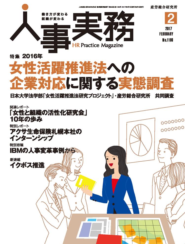 jinjijitsumu_2017_02