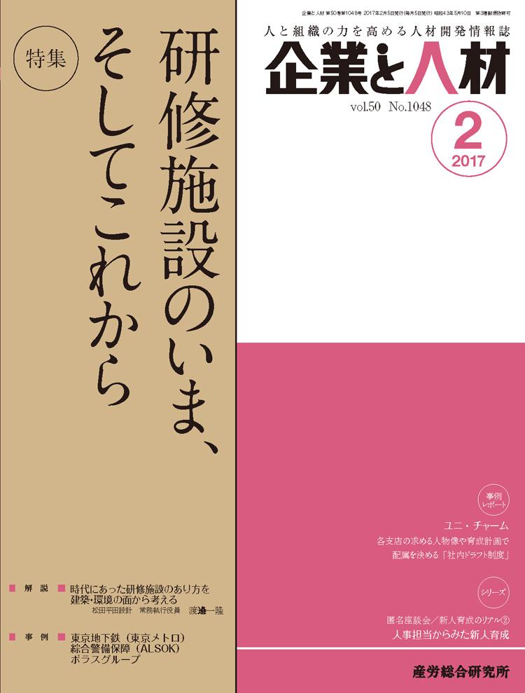 kigyoutojinzai_2017_02
