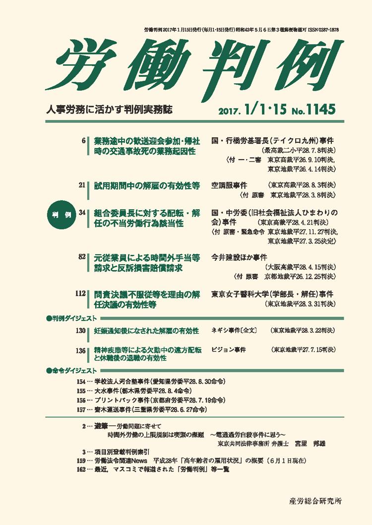 労働判例 2017年1月合併号