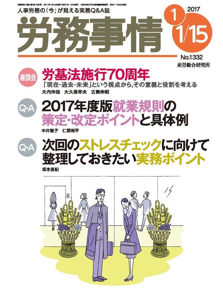 労務事情 2017年1月合併号