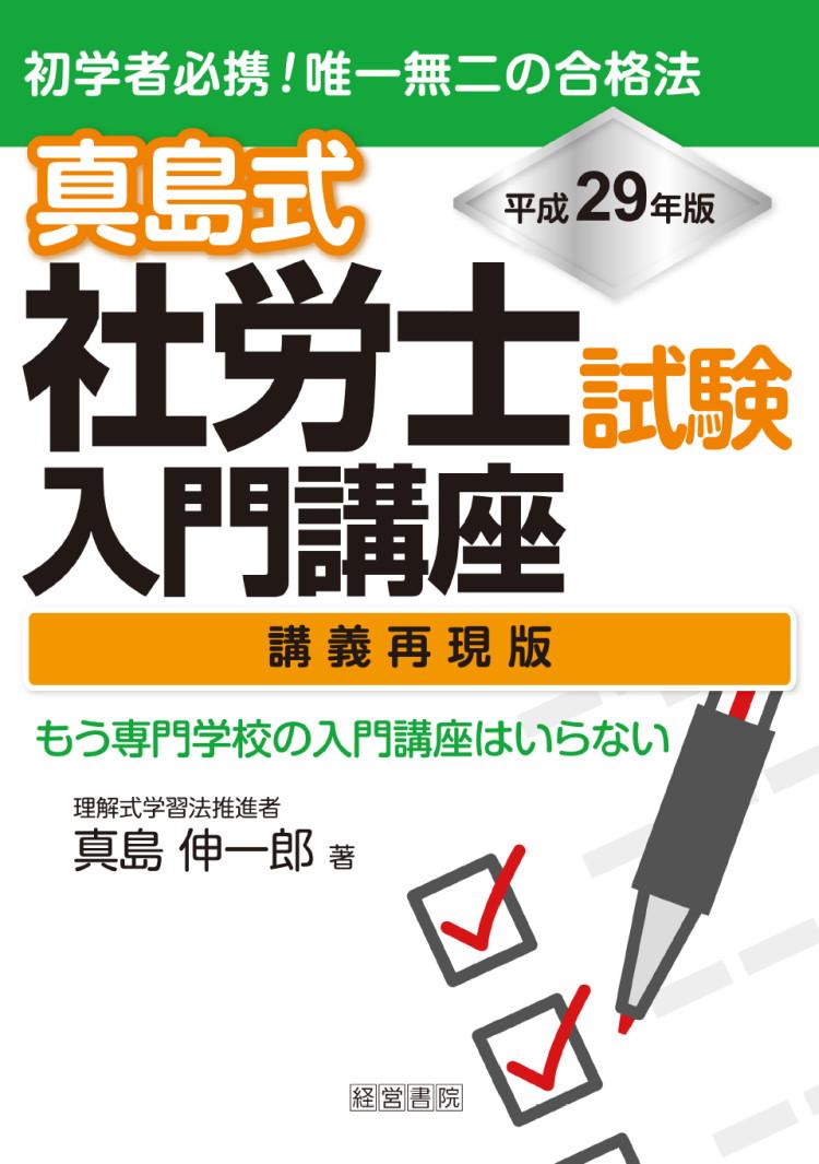平成29年版 真島式 社労士試験入門講座