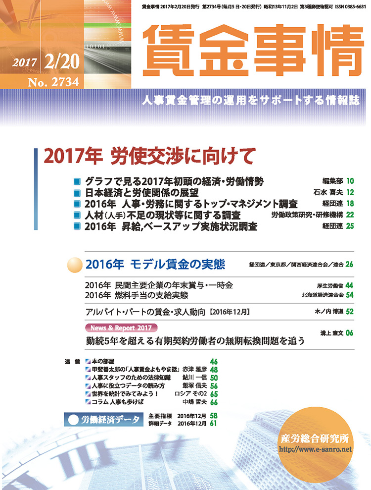 chinginjijou_2017_02_20