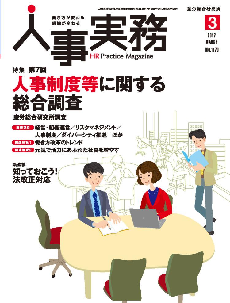 人事実務 2017年3月号