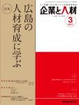 kigyoutojinzai_017_03