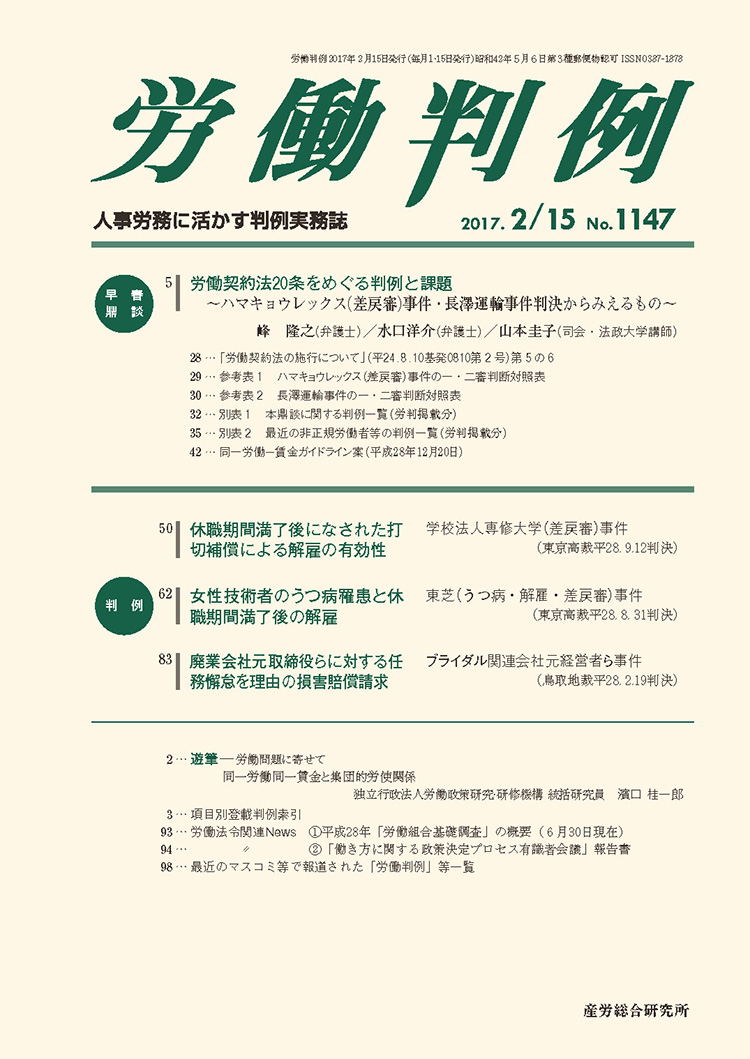 roudouhanrei_2017_02_15