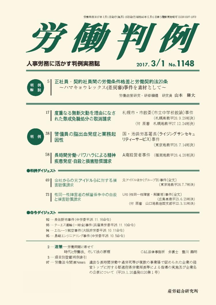 労働判例 2017年3月1日号 No.1148